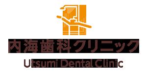 武蔵境の歯科|内海歯科クリニック【公式】